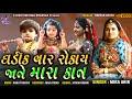 ઘડીક વાર રોકાય જાને મારા કાન || Ghadik Var Rokai Jane || Meera Ahir || New HD Video Song