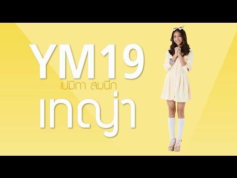 YM 19 เทญ่า