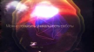 Проверка на плагиат -онлайн(http://antiplagiatu.ru Повысить оригинальность текста и получить уникальную работу (диплом или курсовую) стало очень..., 2014-11-05T15:01:42.000Z)