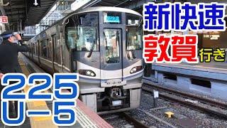 |JR西日本| 225系100番台U5編成+W39編成  新快速  湖西線経由  敦賀行き  大阪駅発車