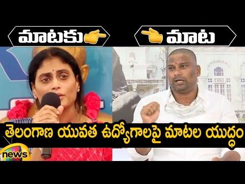 Combat Of Words Between YS Sharmila and Balka Suman | Telangana Politics | YSRTP Vs TRS | Mango News