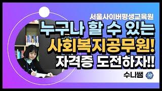 [서사평_수니쌤] 누구…
