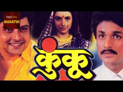 Kunku | Full  Marathi Movie | Sachin, Supriya, Ajinkya Deo | Marathi Drama Movies