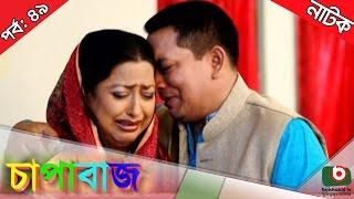 Bangla Comedy Natok  | Chapabaj  EP - 49 | ATM Samsuzzaman, Joy, Alvi, Eshana, Hasan Jahangir, Any
