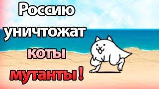 Россию уничтожат коты мутанты ! ( Battle Cats )