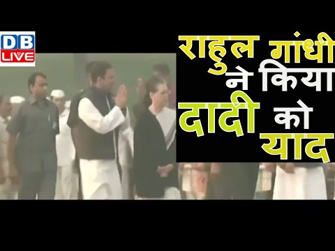 राहुल गांधी ने दादी को किया याद |Sonia Gandhi Pays Tribute To Indira Gandhi On Her Death Anniversary