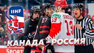 ФИНАЛ МОЛОДЕЖНОГО ЧЕМПИОНАТА МИРА ПО ХОККЕЮ 2020 // КАНАДА - РОССИЯ