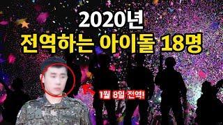 2020년 드디어 전역하는 남자아이돌 18인