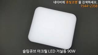 LED 거실등 슬림큐브 아크릴 90W