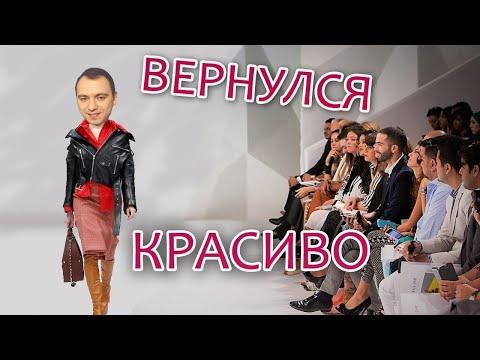 Валентин вернулся с Недели Моды - Tupa Splash 15.04.2019