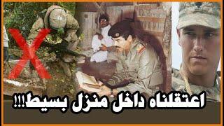 """عملية """"الفجر الاحمر"""" لأعتقال الرئيس صدام حسين يفضحها جندي أمريكي ويكشف المكان الحقيقي للأعتقال!!!😱"""