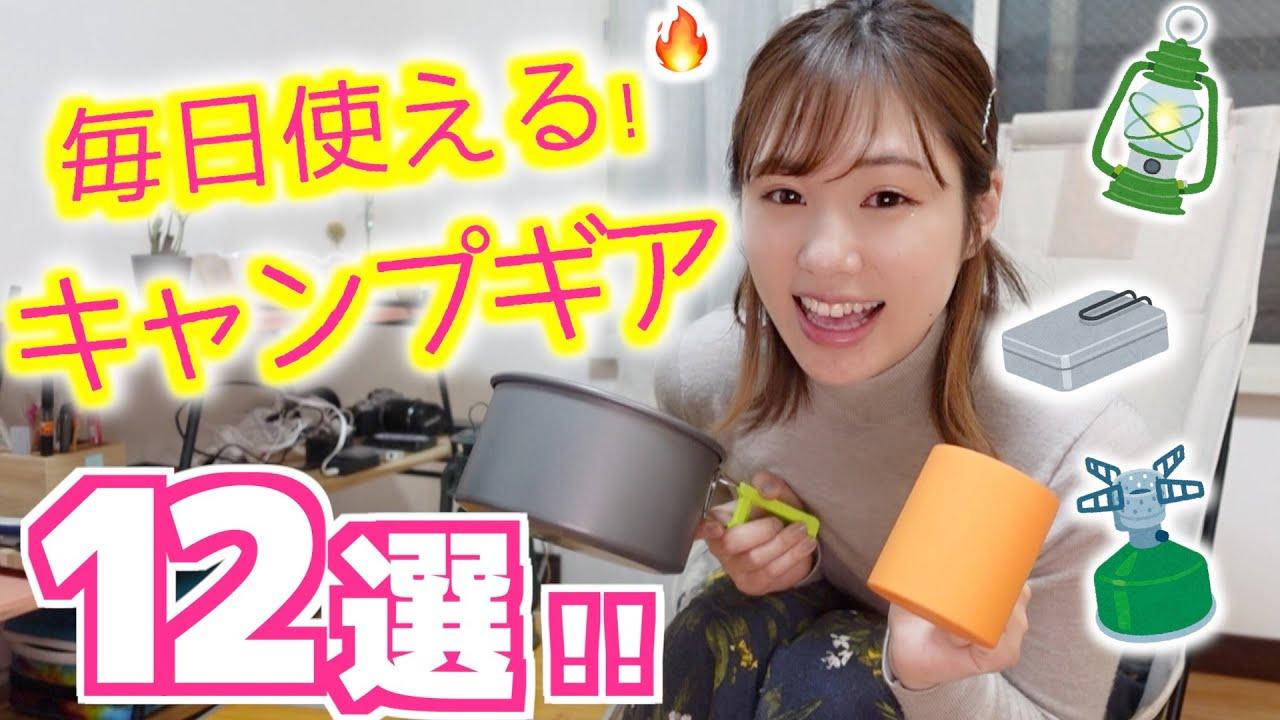 【愛用キャンプギア♡】毎日家で使ってるスタメンの絶対欲しくなるギア12選!【キャンプ女子】