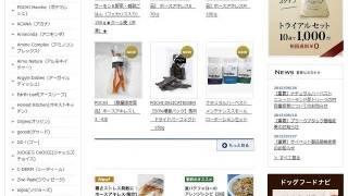 プレミアムドッグフードの専門店POCHI(ぽち)購入と通販するなら!口コミ・評判