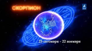 ТВ Черно море - Хороскоп 03.08.2018 г.