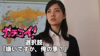恋愛ゲーム型ドラマ『ガチコイ!』選択肢『嫌いですか、俺の事?』 選択...