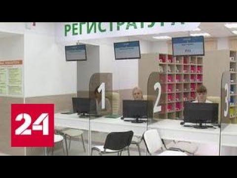 Поликлиника без очередей: реформа здравоохранения началась с Кирова