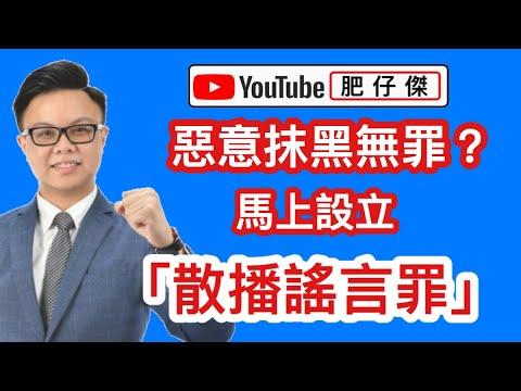 香港必須設立「散播謠言罪」|英國人在港留下的禍根|【肥仔傑.論政】 - YouTube