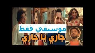 جاري يا جاري اعلان اورنج (موسيقي) 2018