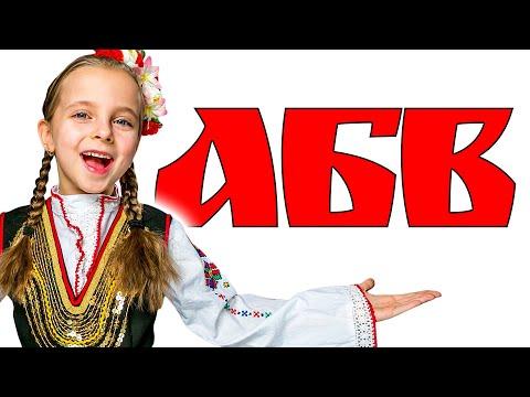 Всем,  начинающим учить болгарский язык, посвящается!