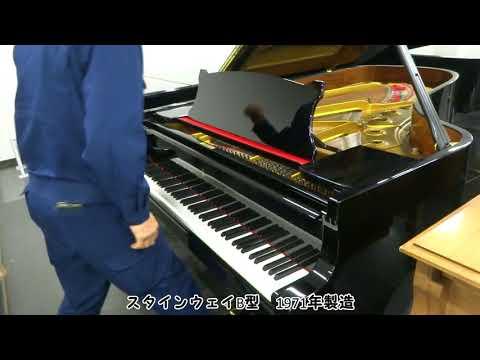 グランドピアノ世界三大メーカーなど弾き比べ