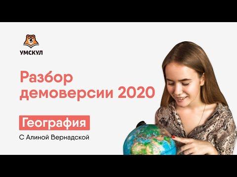 РАЗБОР ДЕМОВЕРСИИ 2020 |География ОГЭ 2020 | УМСКУЛ