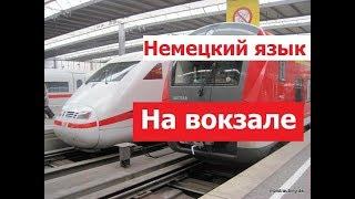 Немецкий язык, бесплатные аудиоуроки, Поезда, вокзалы