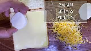 3종 치즈로 만든 그릴드 치즈 샌드위치