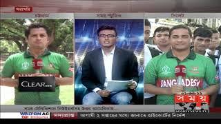 ভারত-বাংলাদেশ ম্যাচ নিয়ে রোমাঞ্চিত ক্রিকেটপ্রেমীরা | CWC19 | Bangladesh VS India