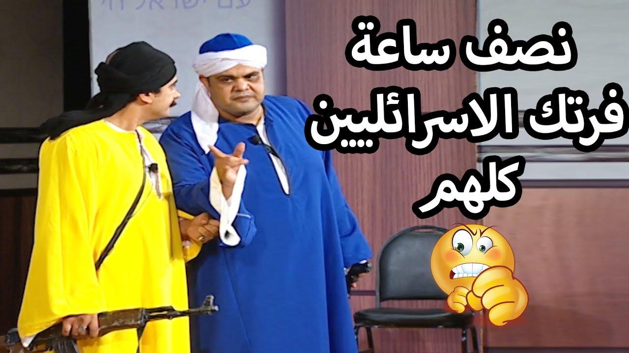 نصف ساعة من الضحك مع احمد فتحي في لما دخل وفشخ الاسرائليين كلهم