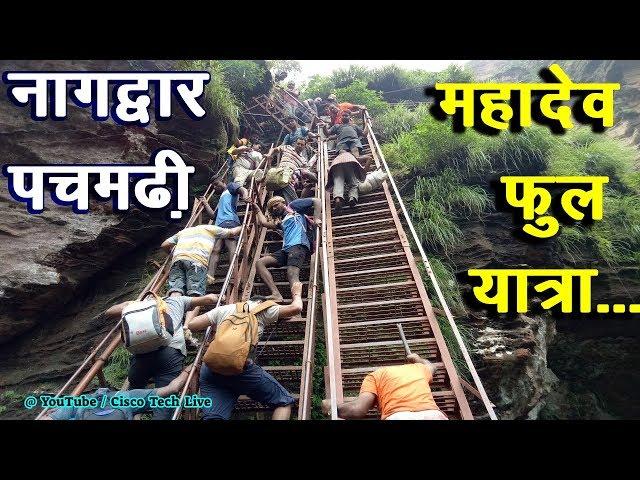 Nagdwar ( Mahadev ) Arti   TravelerBase   Traveling Tips