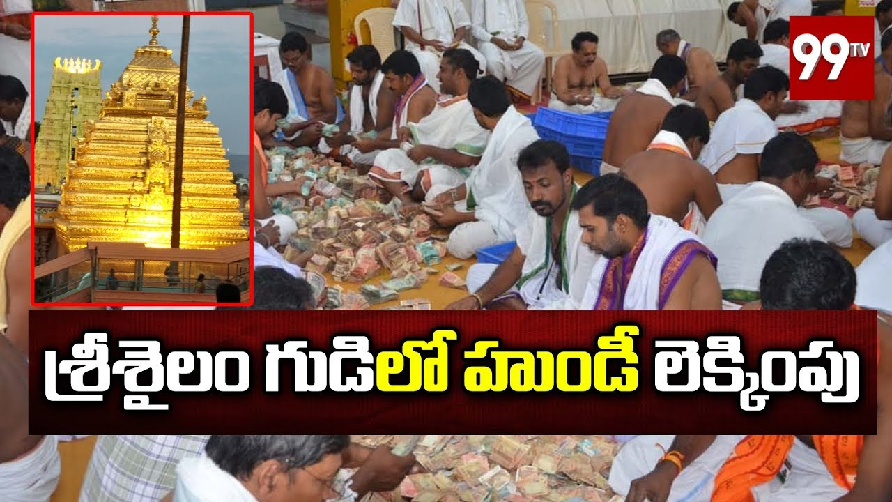 Srisaila Mallikharjuna Gets 3.14Crores In Hundi Revenue