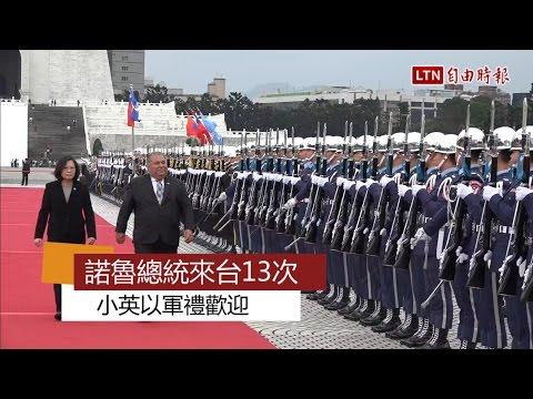 諾魯總統來台13次 小英以軍禮歡迎