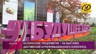 Белорусские предприятия представили свою продукцию на агропромышленной выставке в Москве(, 2016-10-10T18:31:53.000Z)