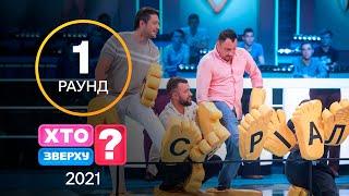 Парни устроили хаос в раунде «Руки-Ноги» – Хто зверху? 2021. Выпуск 7. Раунд 1