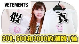 【正仿品對比】200,600和3000元的潮牌T恤究竟差在哪裡?!頂級假貨和正品有差別嗎?【Utatv】