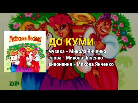 До куми - Микола Янченко. Моївське весілля - Краще (Весільні пісні, Українські пісні)