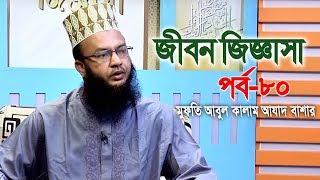 জীবন জিজ্ঞাসা | Jibon Jiggasha | Ep 80 | মুফতি আবুল কালাম আযাদ বাশার | ইসলামী প্রশ্ন ও উত্তর