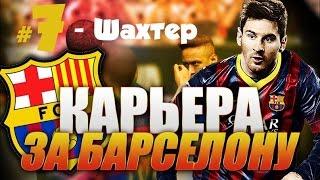 FIFA 16 ♛ КАРЬЕРА ♛ BARCELONA [#7] - ЛЧ С ШАХТЕРОМ