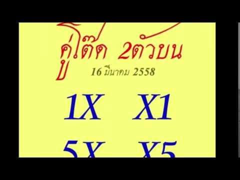 เลขเด็ดงวดนี้ คู่โต๊ด 2ตัวบน 16/03/58