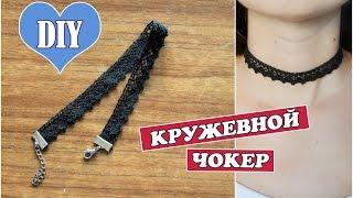 DIY: Как сделать чокер из кружева / Украшения своими руками / Mary F