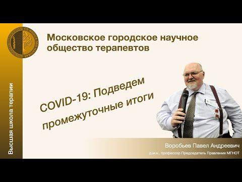 COVID-19: Подведем промежуточные итоги - Воробьев П.А. [Высшая школа терапии МГНОТ 16.09.2020]