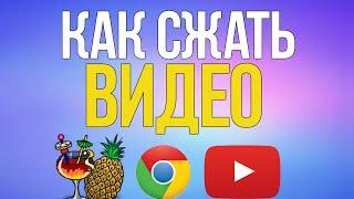 Как сжать видео(https://handbrake.fr/ ▱▱▱▱▱▱▱▱▱▱▱▱▱▱▱▱▱▱▱▱▱▱▱▱▱▱▱▱▱▱▱▱ Видео загружается на ЮТУБ час,два,три?Если..., 2015-06-01T07:46:20.000Z)