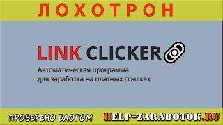 LINK CLICKER Автоматическая программа для заработка - реальные отзывы