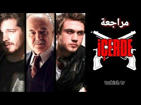 مراجعة مسلسل في الداخل içerde