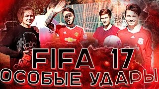 ОСОБЫЕ УДАРЫ FIFA 17