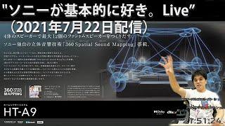 """360度音に包まれるサラウンド体験してみたい!サウンドバー「 HT-A7000 」とホームシアターシステム「 HT-A9 」 """"ソニーが基本的に好き。Live""""(2021年7月22日配信)"""