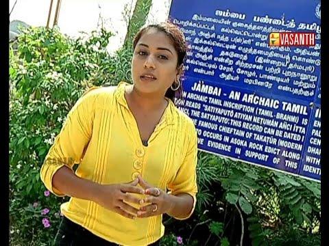 Mann Pesum Sarithiram 249 | Documentary | Vasanth TV