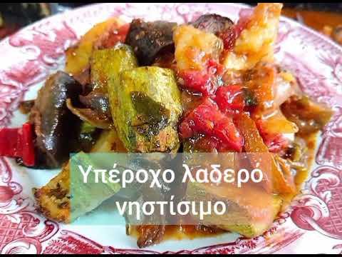 Μπριάμ στην γάστρα. Πολύ εύκολο και νόστιμο λαδερό φαγητό, νηστίσιμο Cook-bake.gr