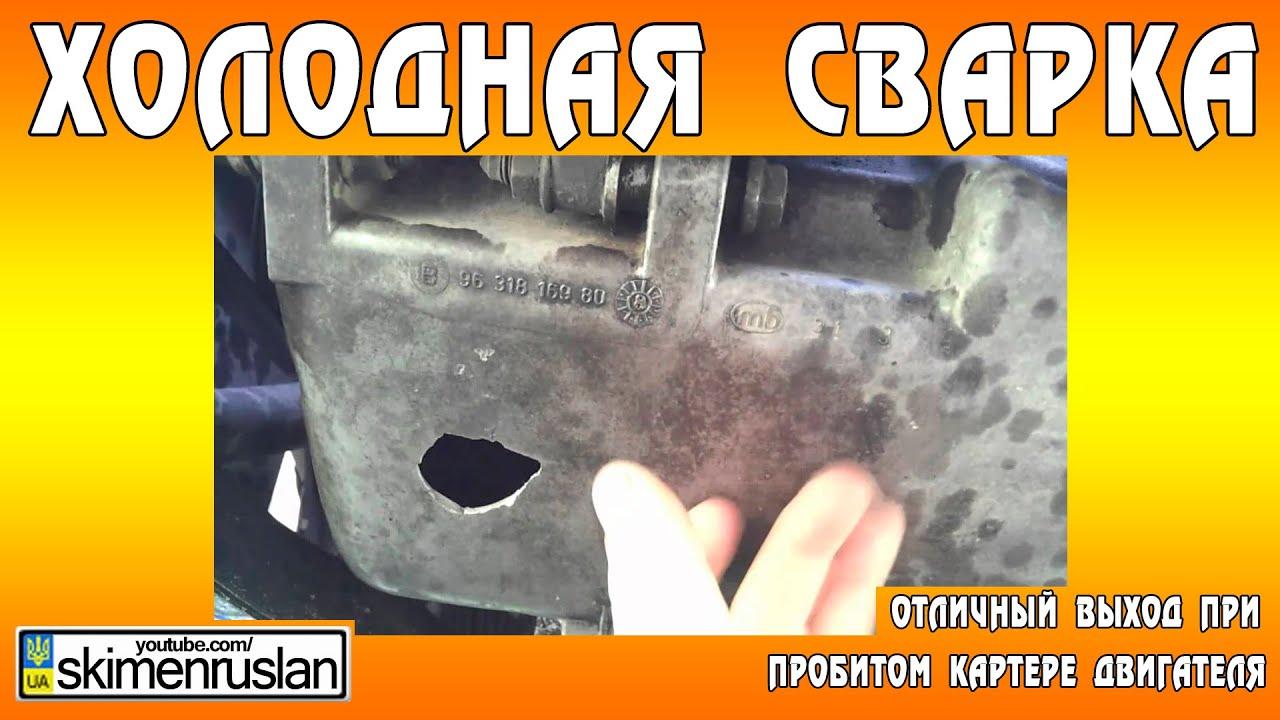 продажа холодная сварка - YouTube