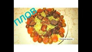ПЛОВ с мясом, курагой,изюмом и каштанами В КАЗАНЕ. ШИРИН ПЛОВ. Азербайджанская кухня. PLOV